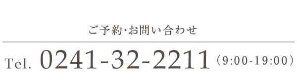 ご予約・お問い合わせ Tel:0241-32-2211(9:00-19:00)