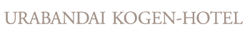 磐梯山の四季を一望できる高級リゾートホテル