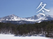 雪景色・冬の裏磐梯