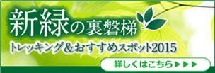新緑の裏磐梯