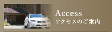 Access アクセスのご案内